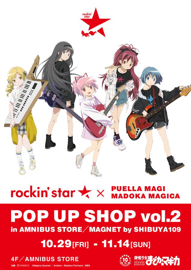 「魔法少女小圆」rockin'star POP UP SHOP第2弹视觉图公开