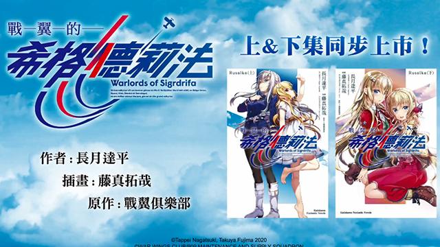 轻小说「战翼的希格德莉法Rusalka」发售宣传PV公开