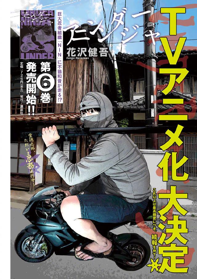 漫画「地下忍者」确认TV动画化