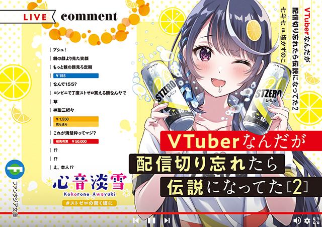 「VTuber忘记关掉直播结果成为了传说」第2卷封面公开