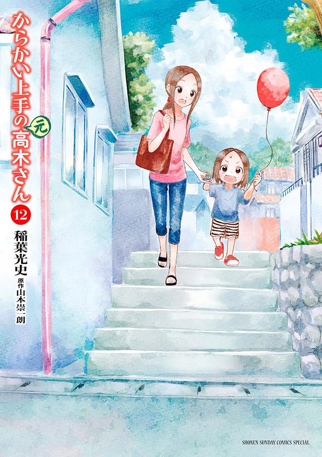 漫画「擅长捉弄的(原)高木同学」第12卷封面公布