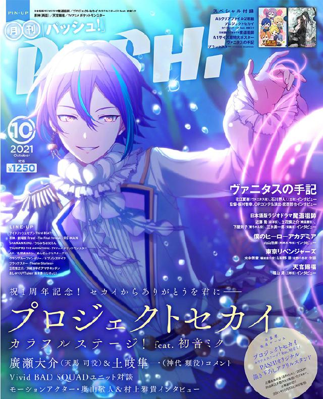 杂志「PASH!」10月号封面公开