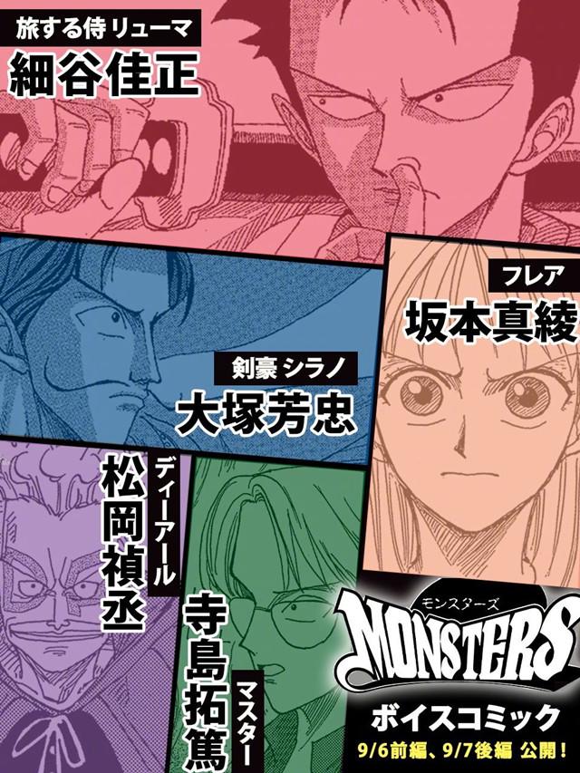 「MONSTERS」有声漫画CAST公开