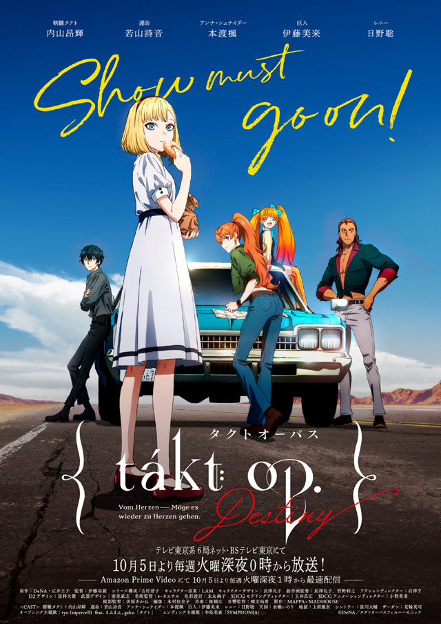 「Takt op. Destiny」公开新视觉图及主题曲情报