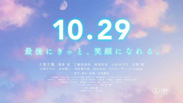 动画电影「让我聆听爱的歌声」新预告片和角色海报公布