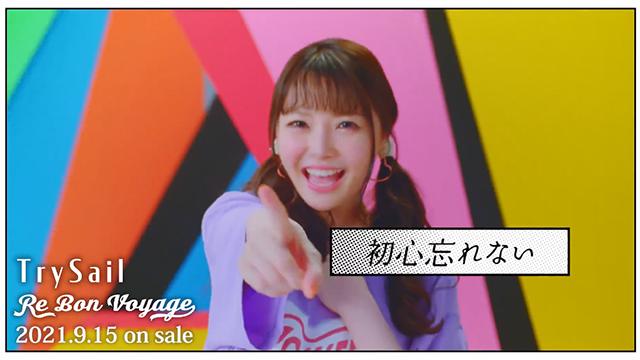 TrySail组合单曲「Re Bon Voyage」完整版MV公开