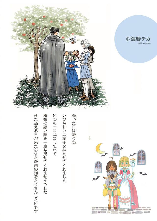 杂志「Young Animal」公开多位漫画家绘制的「剑风传奇」纪念插图