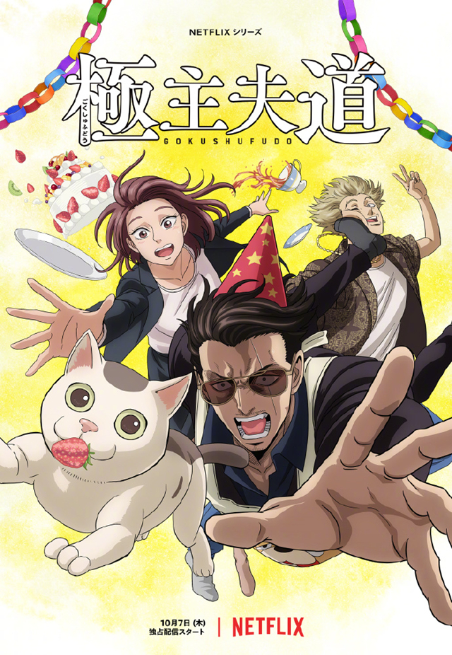 动画「极主夫道」公开第2季PV与视觉图