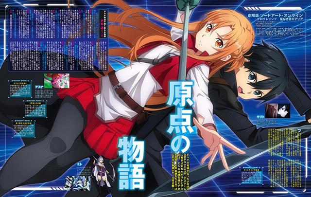 剧场版「刀剑神域:进击篇·无星夜的咏叹调」最新杂志图公开