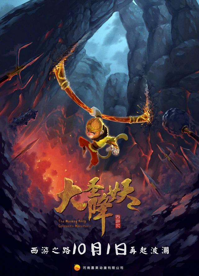 西游动画电影「大圣降妖」宣布定档10月1日