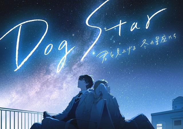 原创动画「Dog Star(天狼星) 和你一起仰望冬天的星座们」视觉图公开