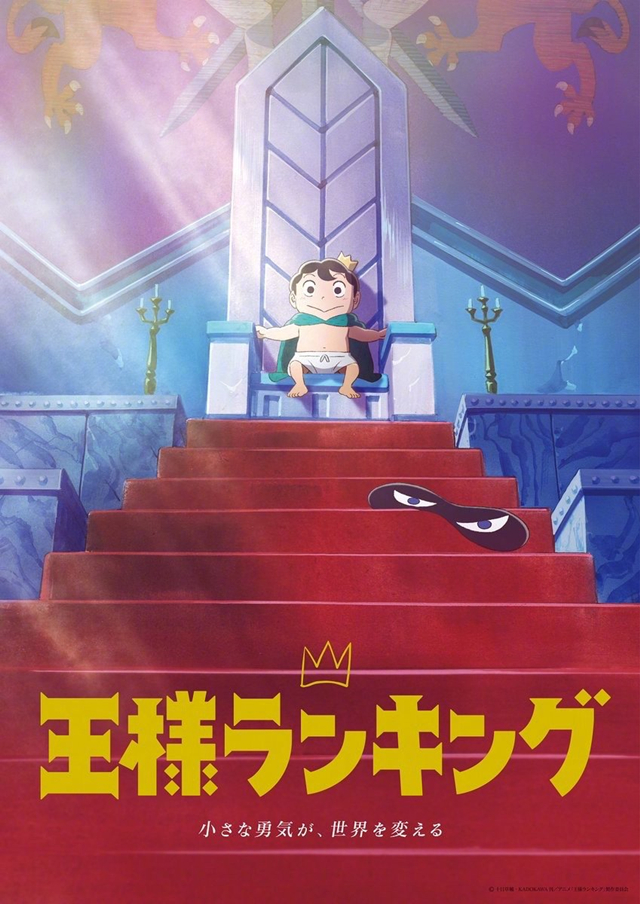 动画「国王排名」公开第二弹视觉图