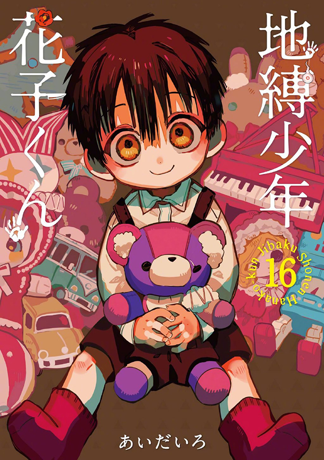 漫画「地缚少年花子君」第16卷封面公开