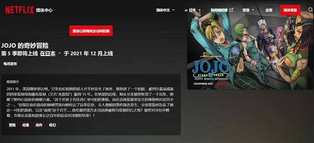 动画「JOJO的奇妙冒险 石之海」网飞专题页公开