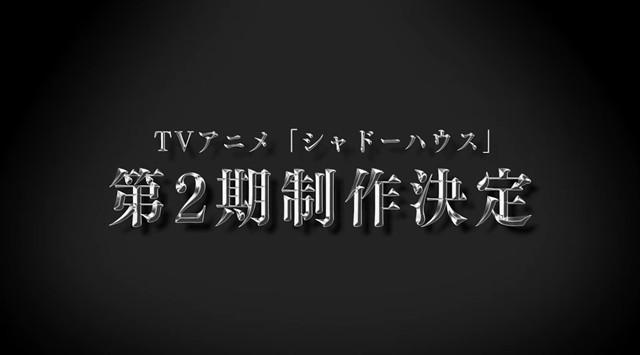 电视动画「影宅」宣布制作第二期