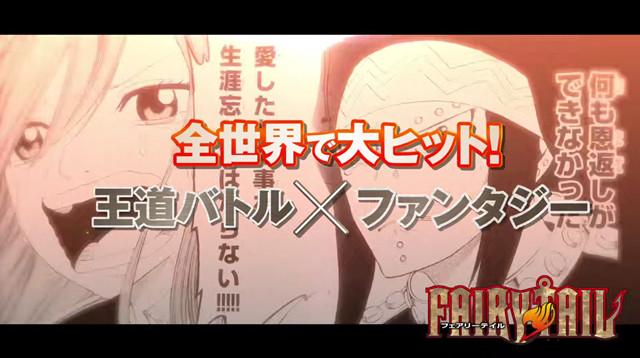 「妖精的尾巴:百年任务」宣布电视动画化