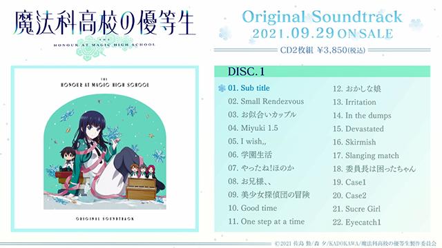 「魔法科高中的优等生」OST全曲试听片段公开