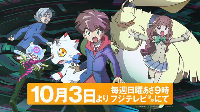「数码宝贝大冒险 幽灵游戏」第一弹宣传PV公开
