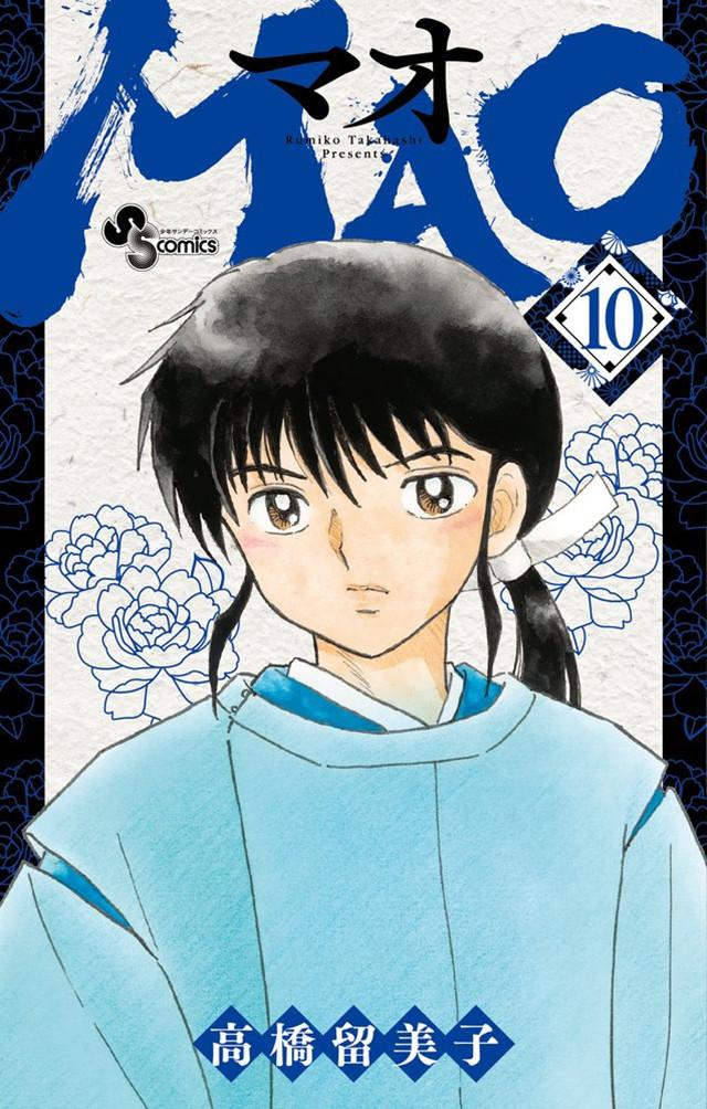 漫画「摩绪」第10卷封面公开