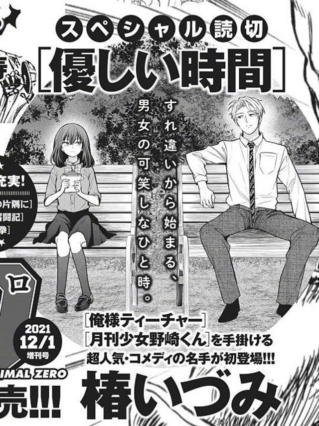 椿泉新作短篇漫画「温柔的时间」公开预告