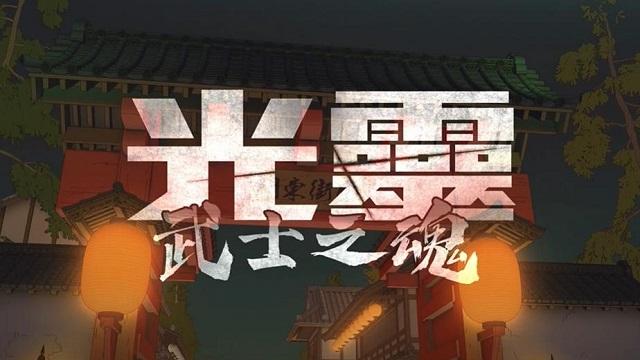 动画电影「光灵:武士之魂」正式预告&视觉图公开