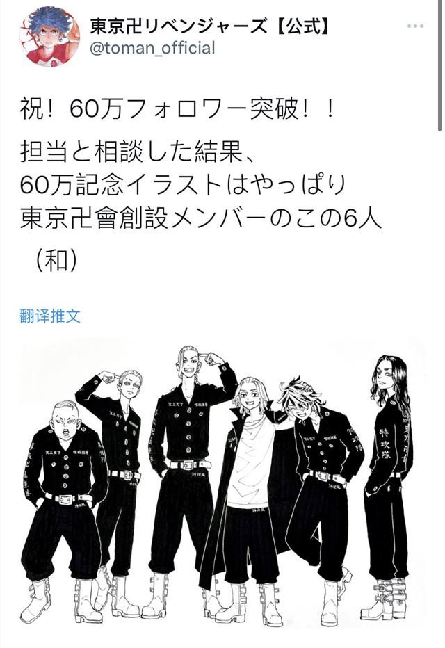 「东京卍复仇者」官推60万粉丝纪念贺图公开