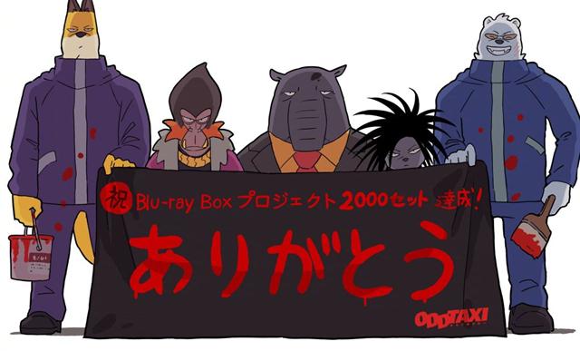 「奇巧计程车」动画监督公开BD-BOX贩售2000份贺图