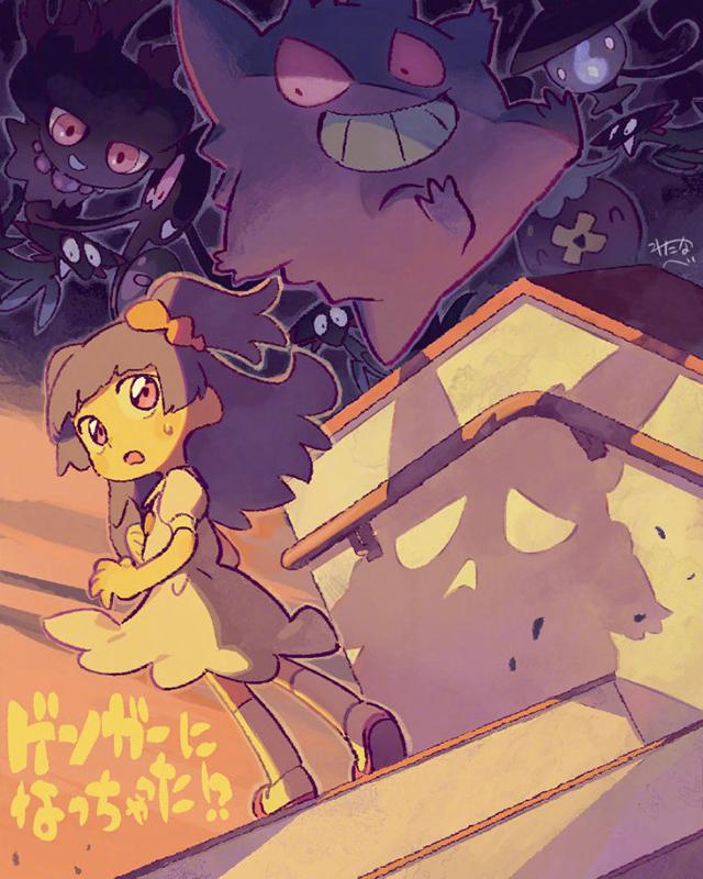 宝可梦动画系列「我变成了耿鬼?」新官方宣传绘公开