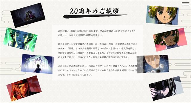 动画「棋魂」20周年纪念绘公开