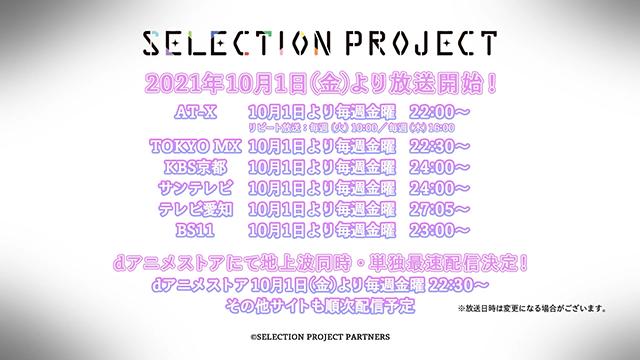 TV动画「SELECTION PROJECT」番宣CM公布