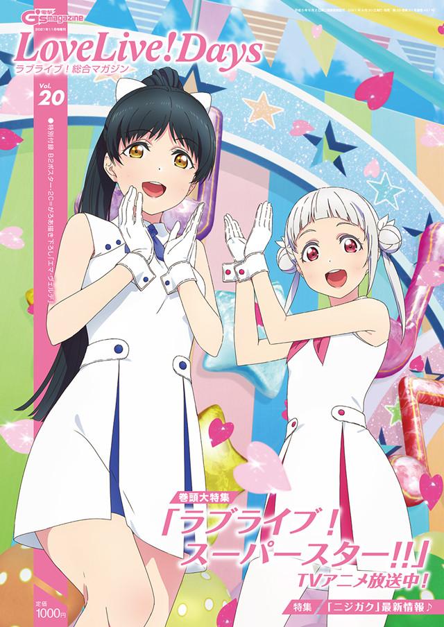杂志「LoveLive!Days ラブライブ!総合マガジン」第20期封面公开