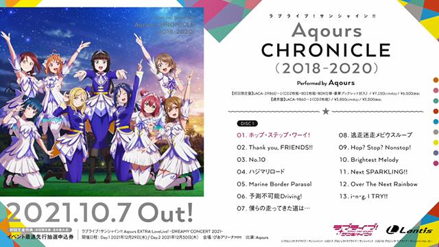 Aqours组合第二弹最佳专辑全曲试听片段公开