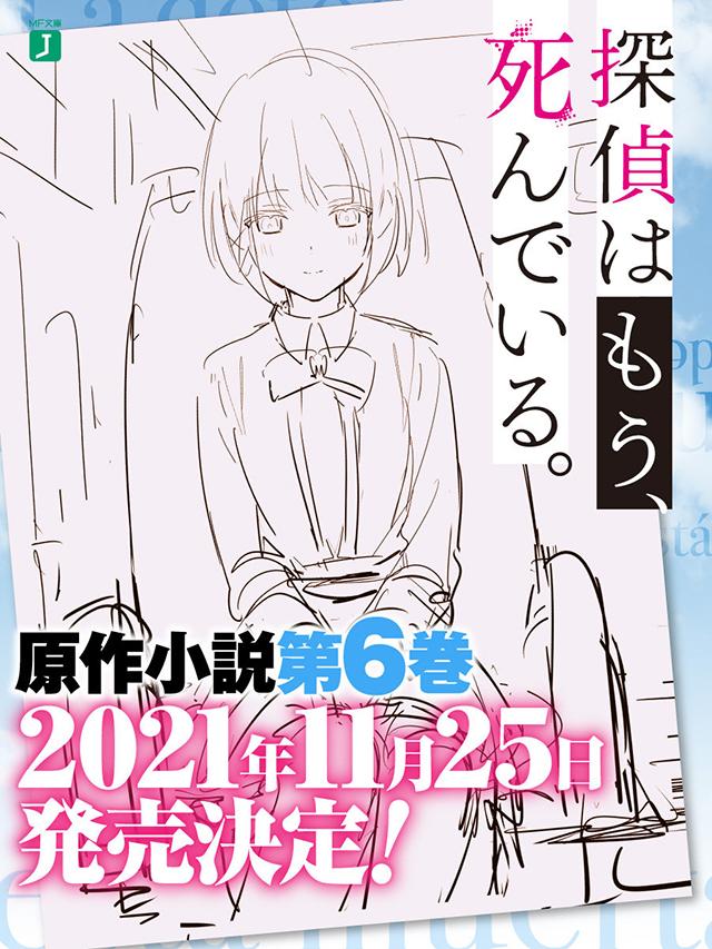 轻小说「侦探已经死了。」第6卷发售日期公布