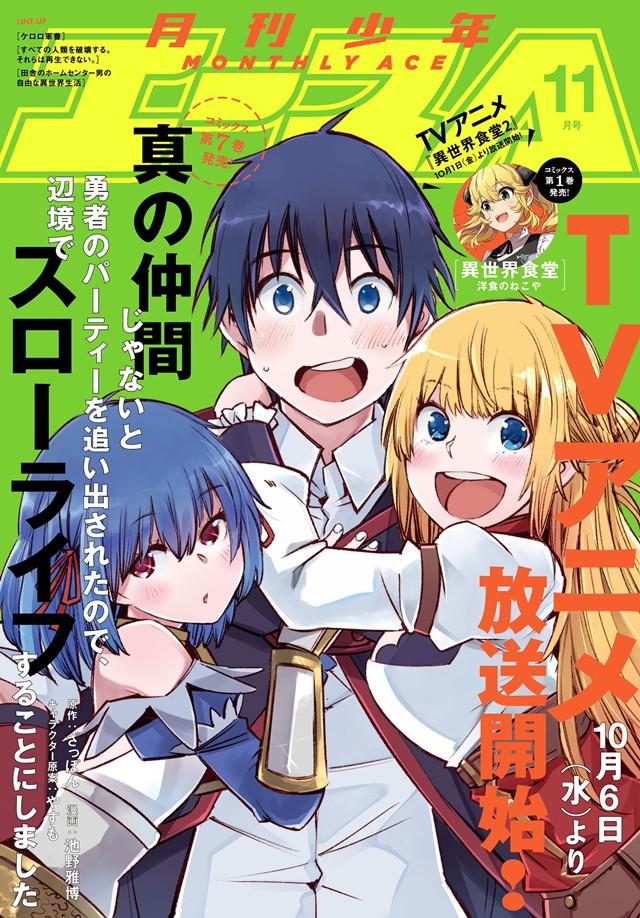 「月刊少年Ace」11月号封面公开