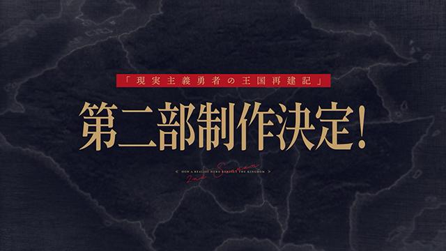 TV动画「现实主义勇者的王国再建记」第二季先导PV及视觉图公布