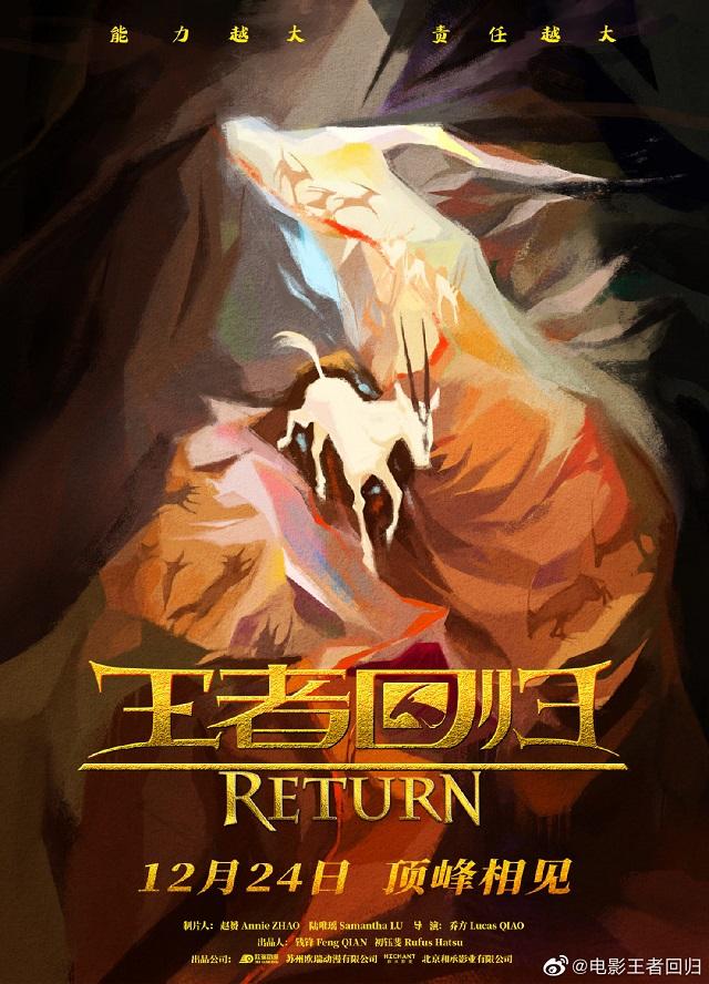 原创手绘动画电影「王者回归」发布定档海报
