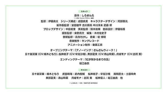 TV动画「关于前辈很烦人的事」樱井桃子角色PV公布