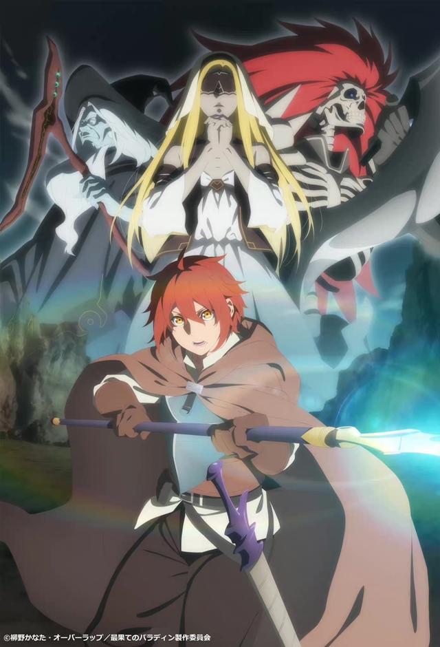 动画「世界尽头的圣骑士」公开第三弹PV及新视觉图