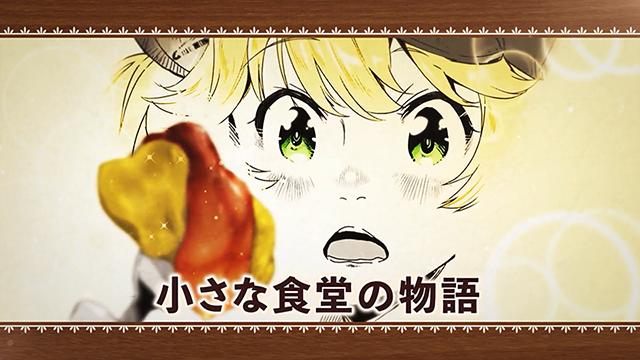 漫画「异世界食堂 洋食的猫屋」第一卷宣传CM公布