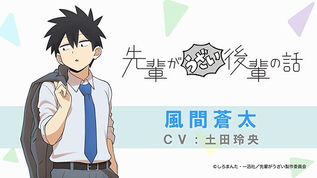 TV动画「关于前辈很烦人的事」风间苍太角色PV公布