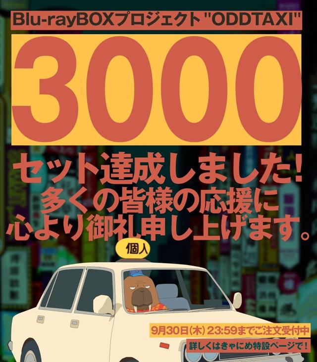 「奇巧计程车」公开BD销量3000份贺图 将追加特典手办