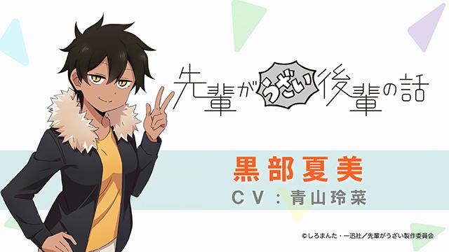 TV动画「关于前辈很烦人的事」黑部夏美角色PV公布