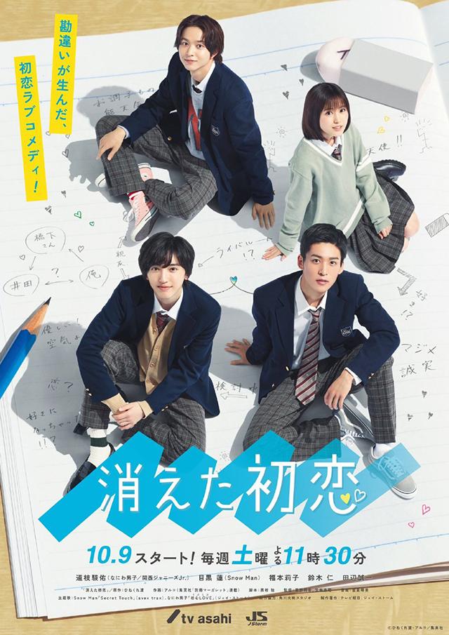 日剧「消失的初恋」最新海报公开