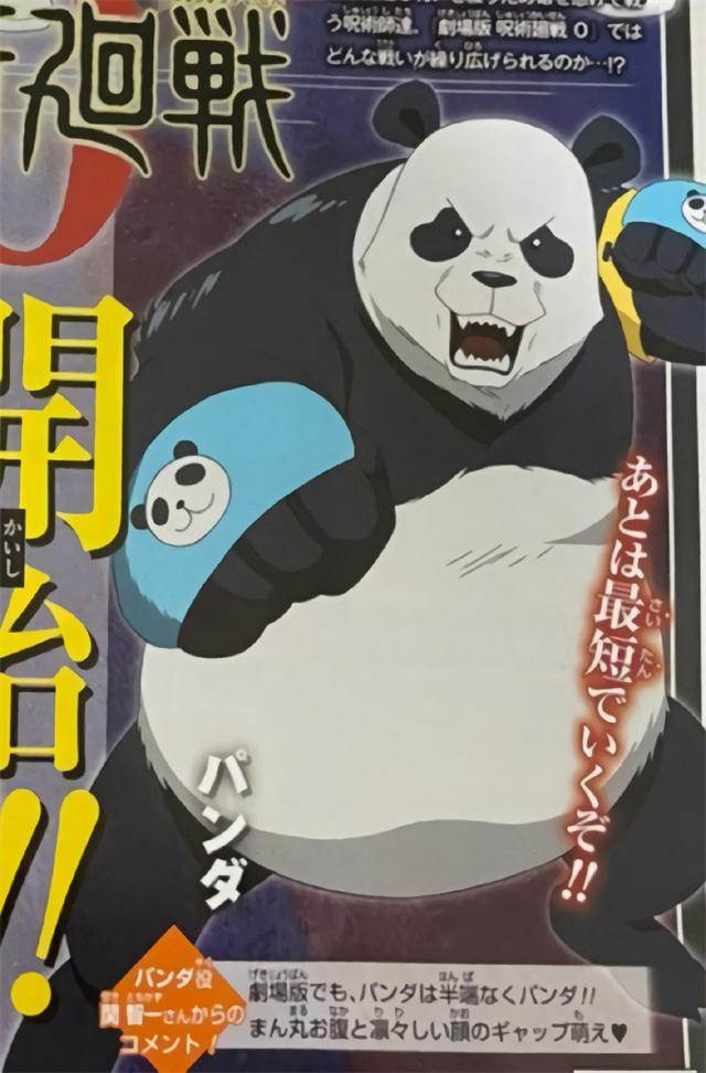 剧场版「咒术回战 0」公开新人设图
