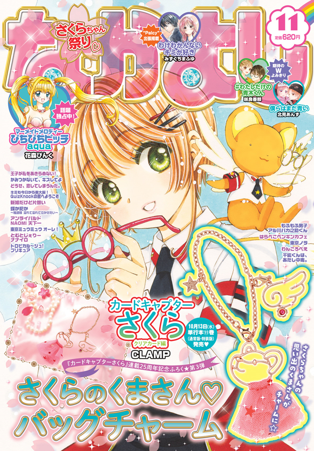 漫画「魔卡少女樱 透明卡牌篇」最新彩图与杂志封面公开