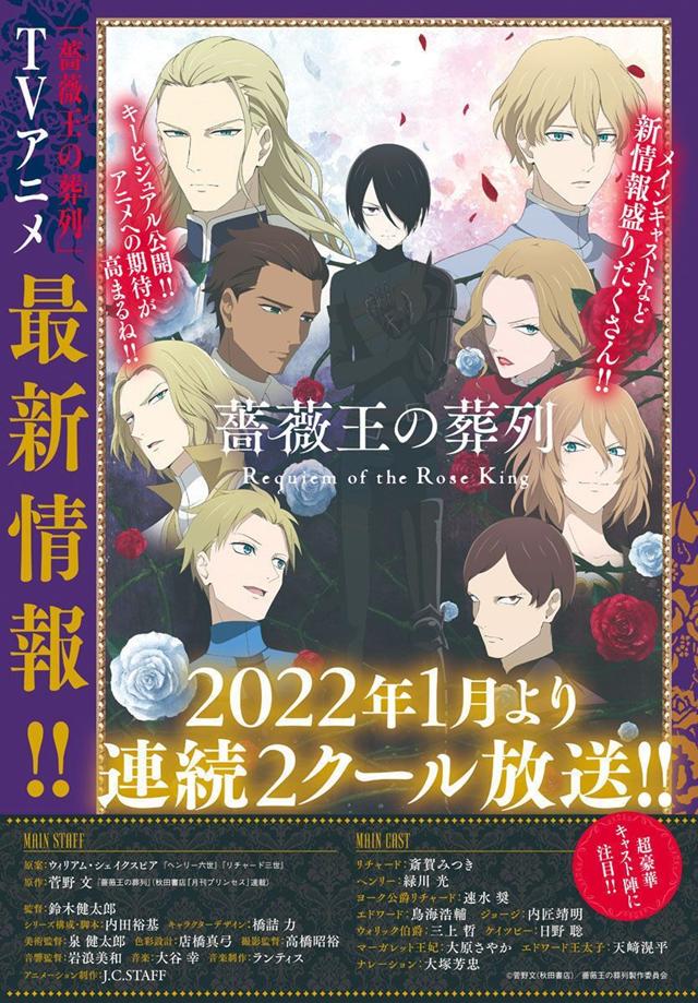 「玫瑰之王的葬礼」公开最新宣传海报和声优介绍