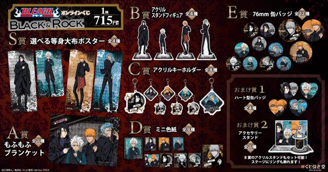 「死神」×じ引き堂联动视觉图及商品图公开