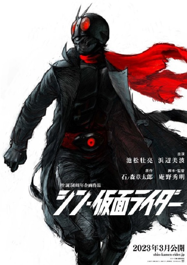 「新·假面骑士」发布假面骑士2号印象海报