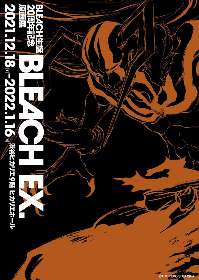 「死神」20周年纪念原画展「BLEACH EX.」主视觉图公开