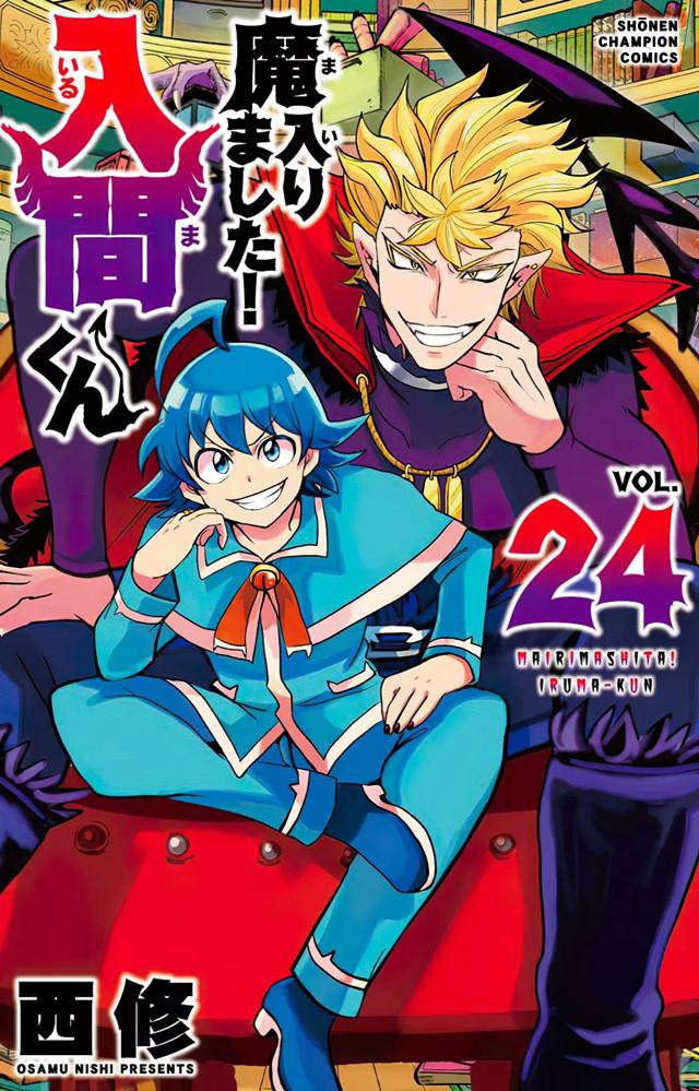 漫画「入间同学入魔了!」第24卷封面公开